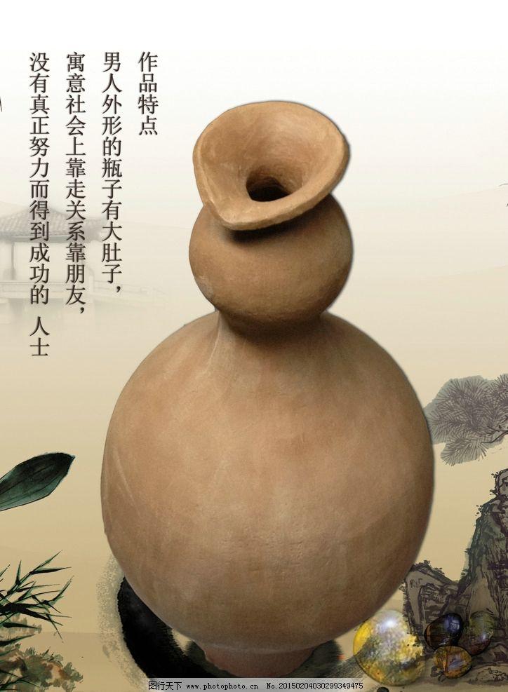 陶瓷排版设计图片