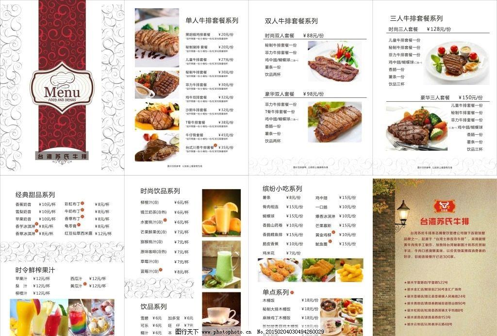 苏氏牛排菜单图片