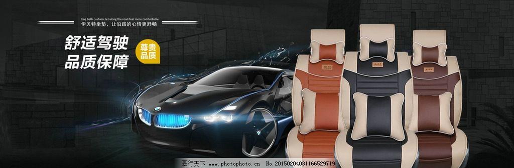 汽车坐垫 坐垫广告 淘宝轮播设计