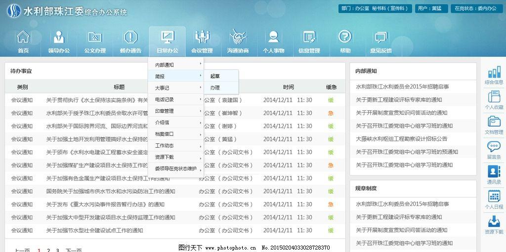 界面 网站 后台 管理 oa 办公软件 web界面 cms后台管理系统页面 设计