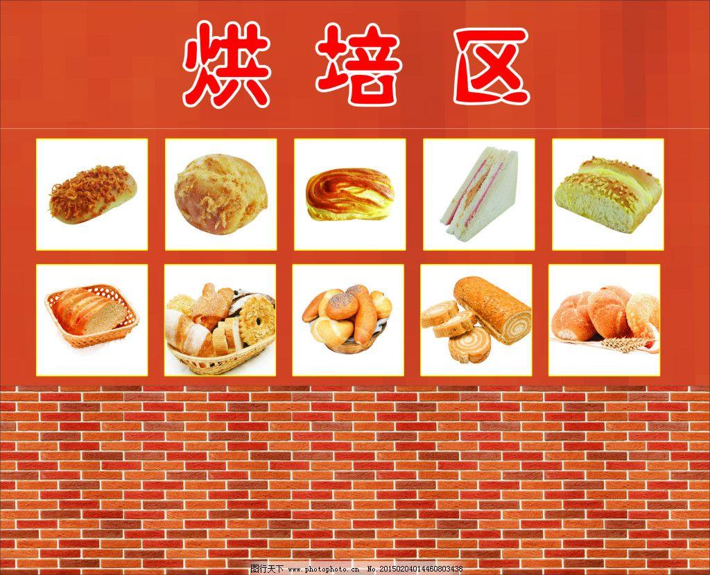 蛋糕 烘焙 面包 砖墙 烘焙 砖墙 背景墙 面包 蛋糕 原创设计 原创海报