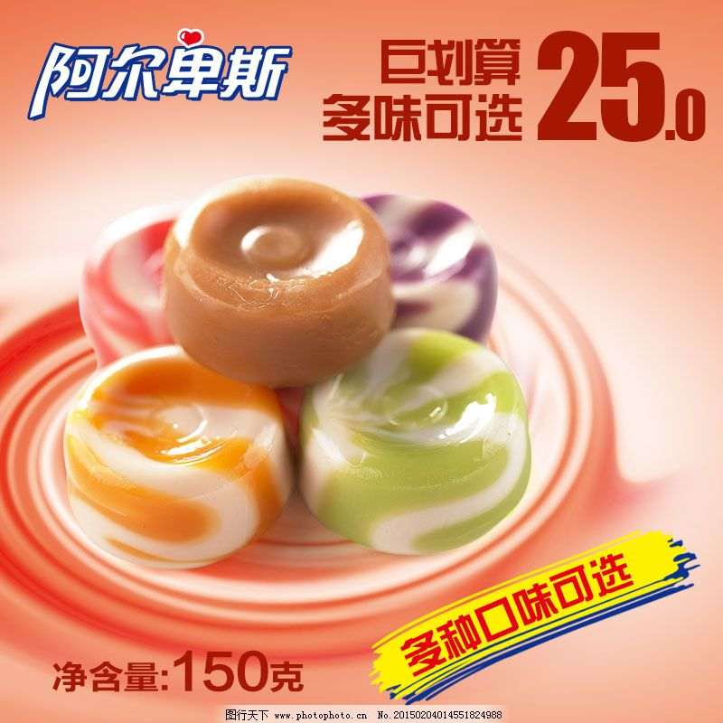 淘宝食品主图促销广告 淘宝食品主图促销广告免费下载 包邮 疯狂折扣