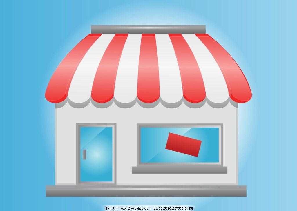 量素材 卡通房屋 卡通房子 房子素材 卡通房子素材 房子大全 卡通房子