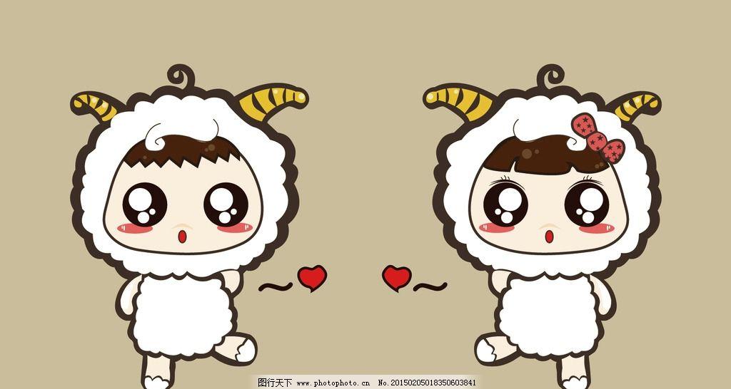 可爱情侣小羊 矢量 萌娃 动漫动画图片