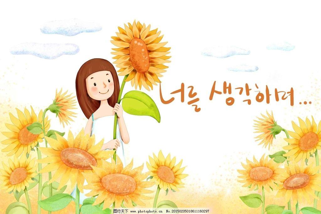 韩国手绘风清新少女向日葵图片
