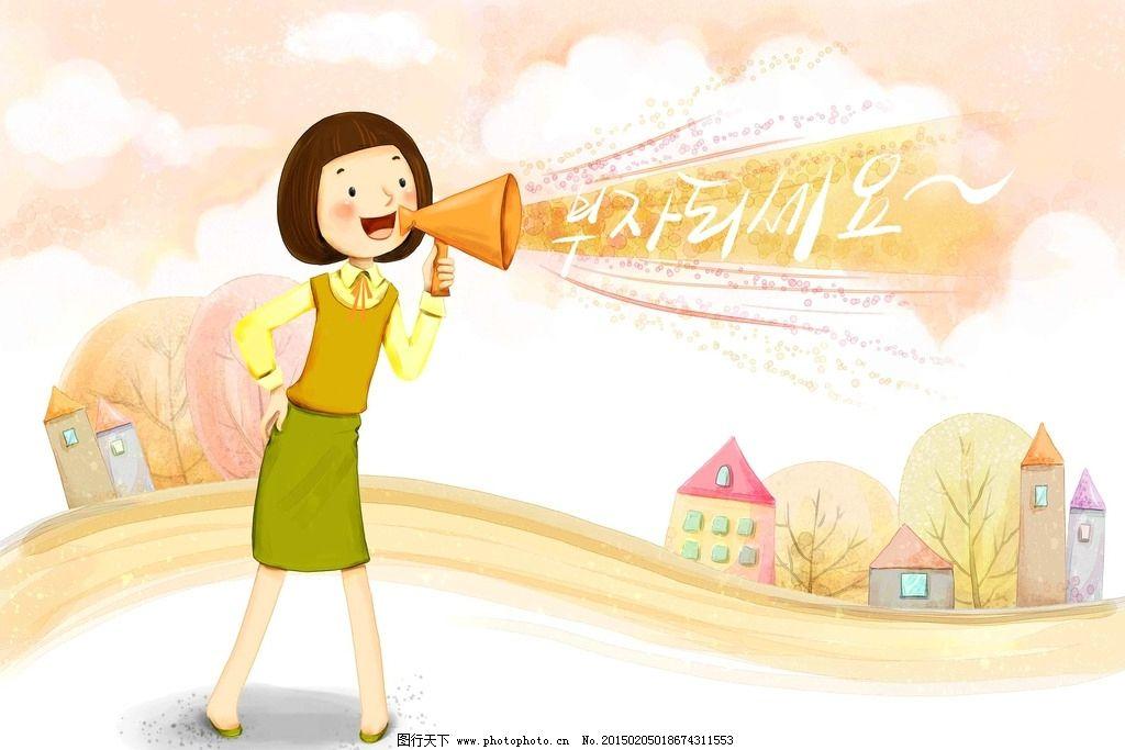 韩国手绘风清新少女小喇叭喊话图片_其他_动漫卡通_图