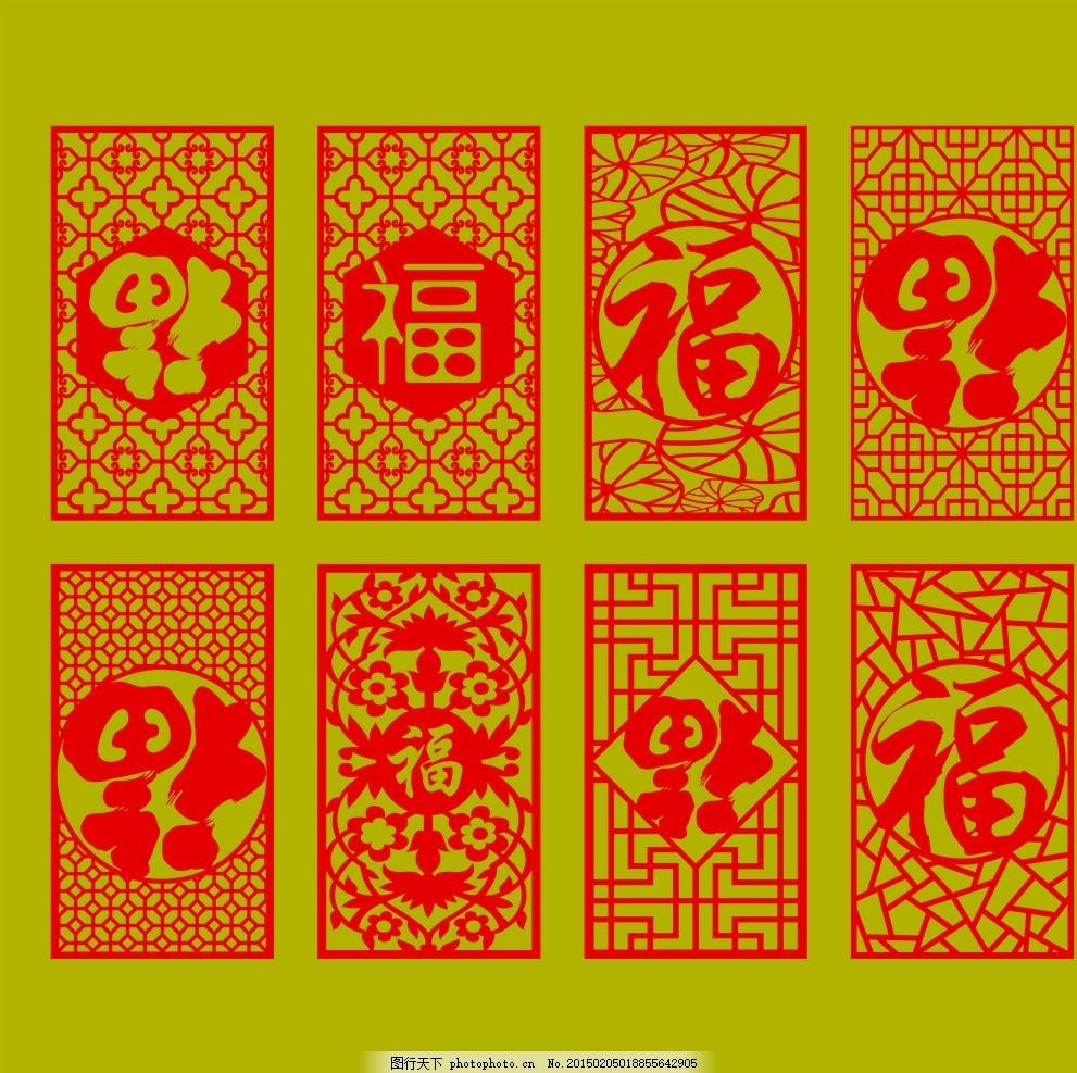 剪纸福字 窗花 镂空 中国元素 民族 传统 新年 喜庆 红色 金色