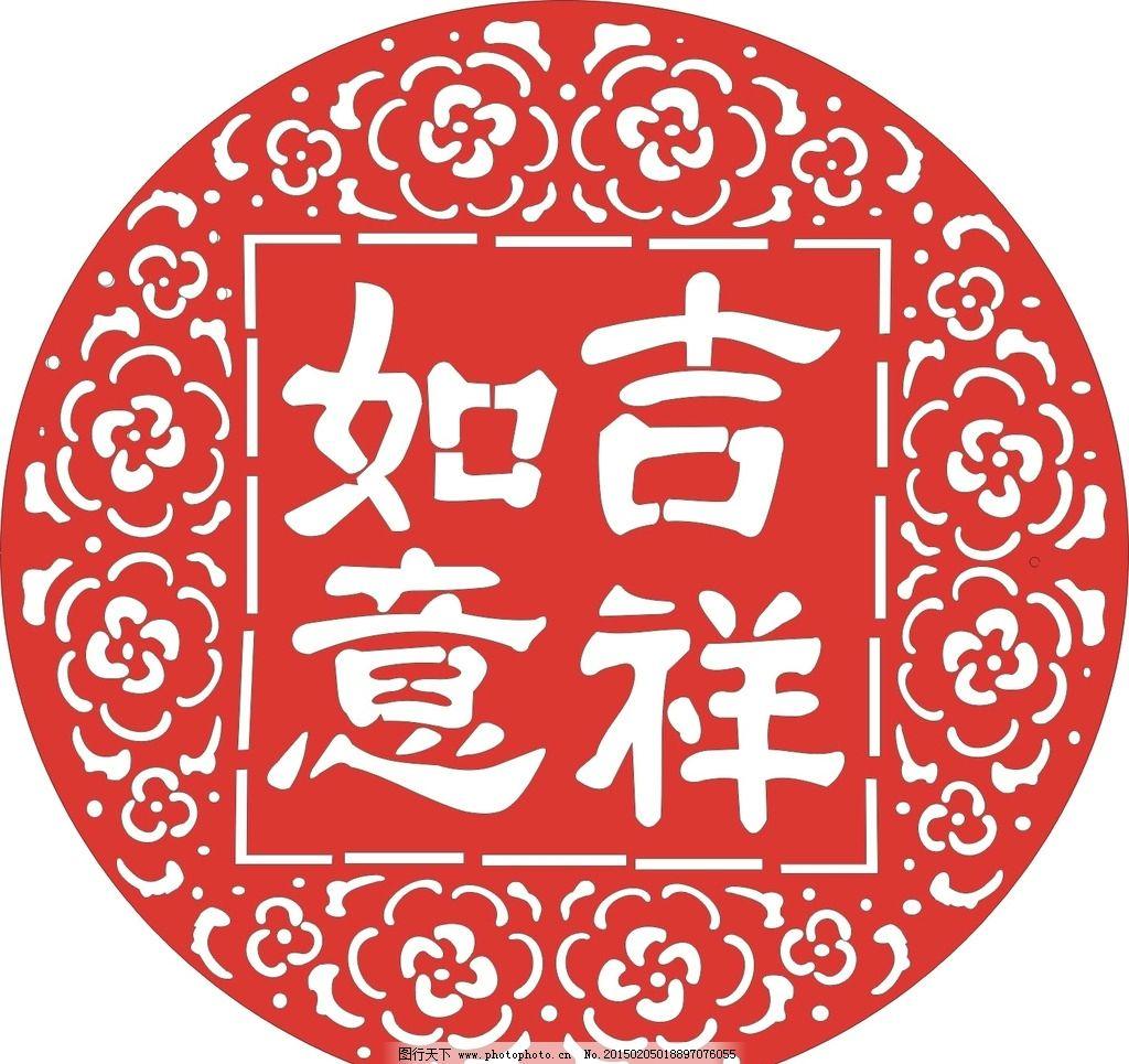中国 剪纸 吉祥如意 喜庆 传统 文化 设计 文化艺术 传统文化 cdr