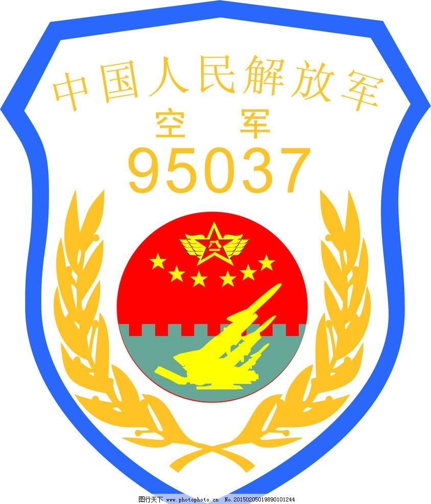 人民解放军 空军 地空导弹 第九旅 臂章 设计 标志图标 公共标识标志