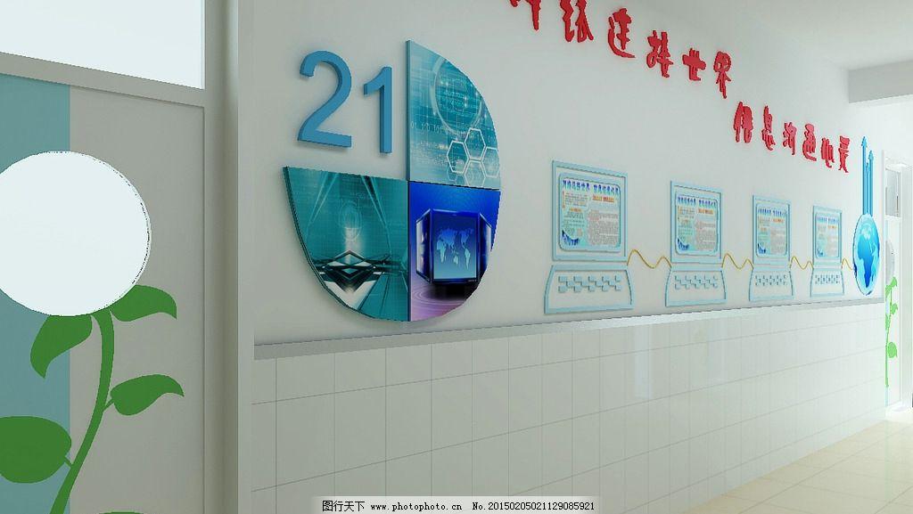 校园文化 校园文化设计 形象墙 学校形象墙 形象墙设计 文化长廊 文化