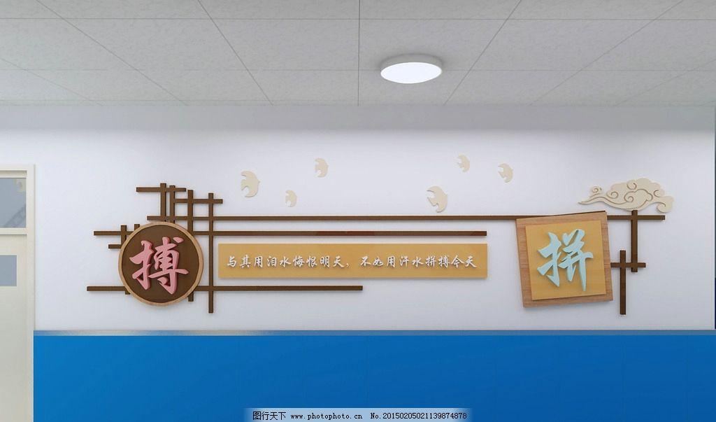 校园文化 校园文化设计 形象墙 学校形象墙 形象墙设计 文化长廊