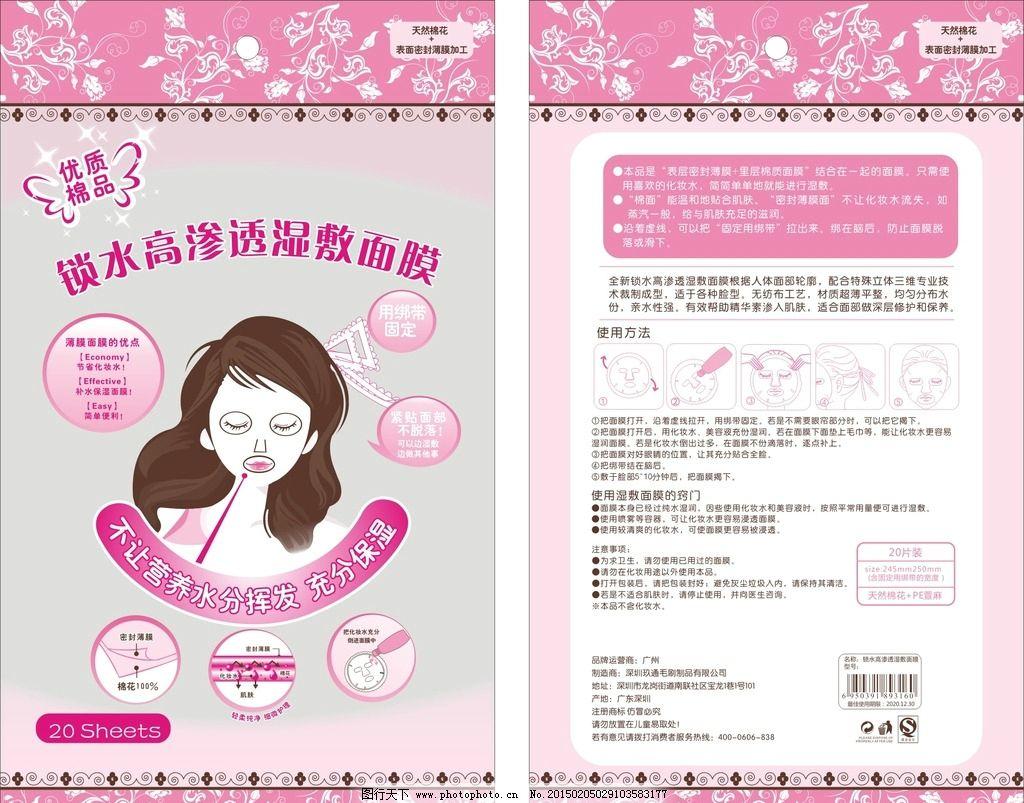 锁水面膜 面膜布 压缩面膜 面膜粒 无纺布 包装塑料袋 设计 广告设计