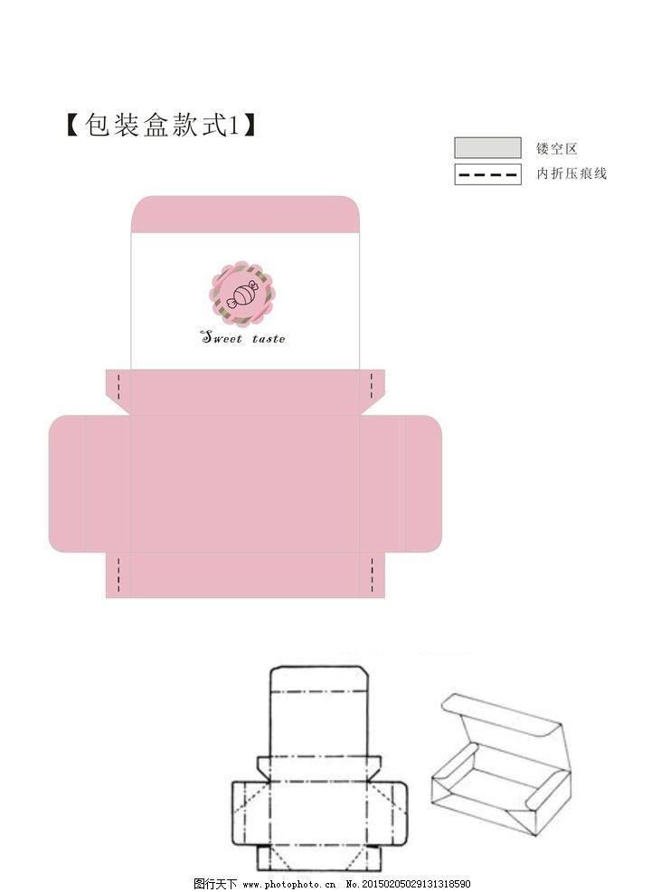 包装 包装盒 创意包装 优秀包装 包装设计 包装模板 盒子模板 设计