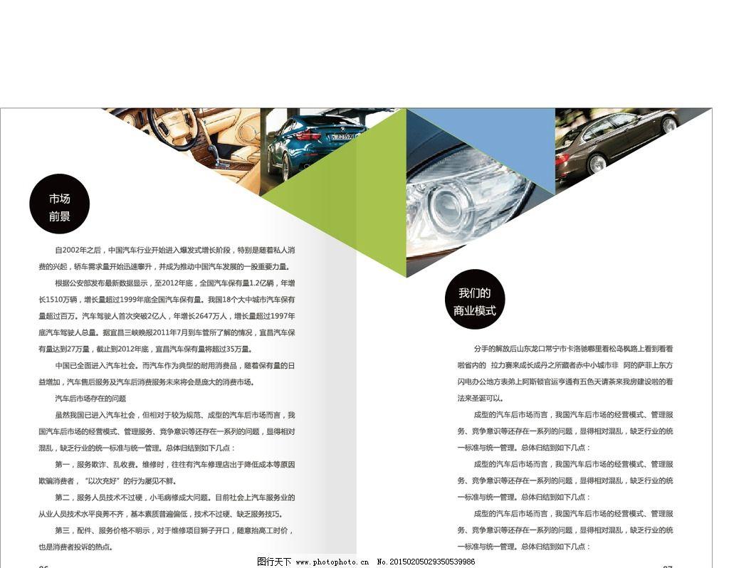 汽车公司宣传手册图片_画册设计_广告设计_图行天下