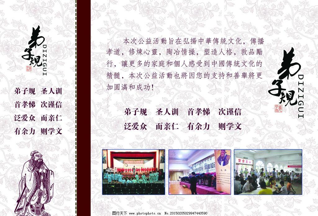 弟子规卡 构建和谐社会 弘扬中华文化 弟子规 圣人训 首孝悌 次谨信