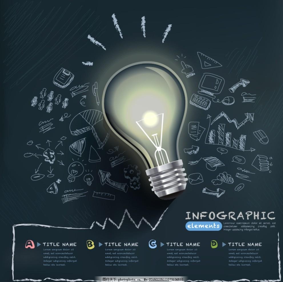 创意灯泡手绘商务信息图 创意信息图表 创意灯泡 涂鸦 图表设计 商务