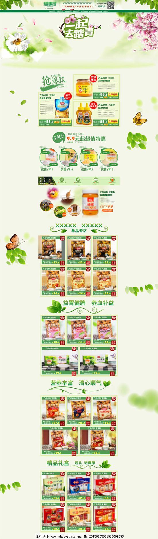 零食钜惠模板 零食钜惠模板免费下载 促销 淘宝 炫彩 淘宝素材
