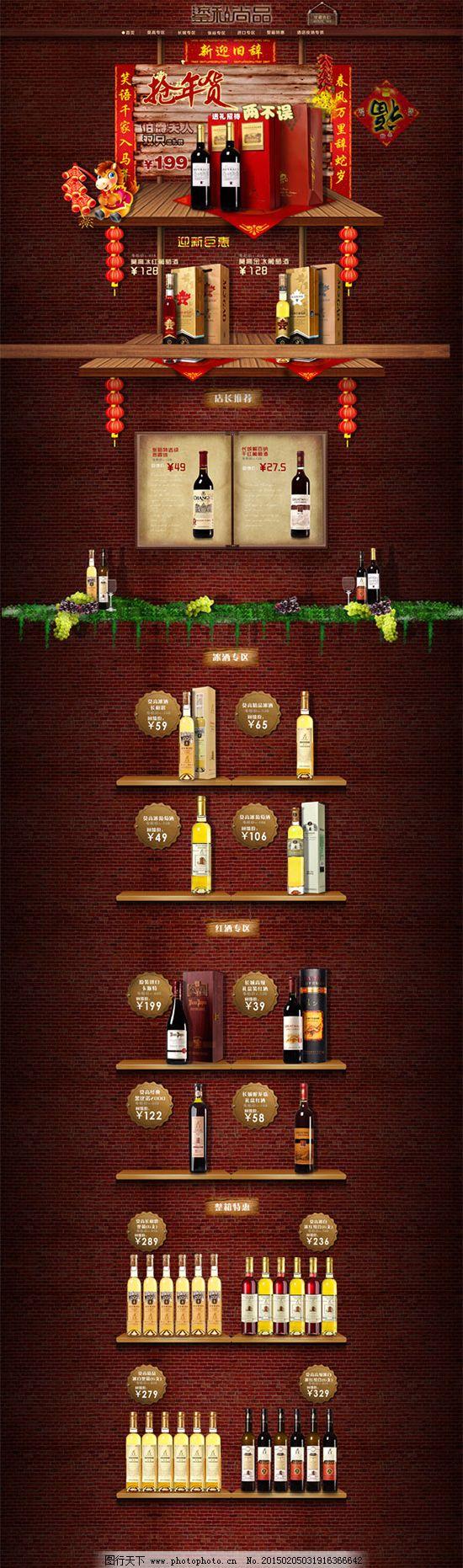 洋酒钜惠模板 洋酒钜惠模板免费下载 时尚 淘宝 炫彩 淘宝素材