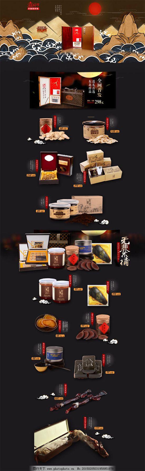 中国风保健品模板 中国风保健品模板免费下载 礼盒 淘宝 炫彩 炫彩