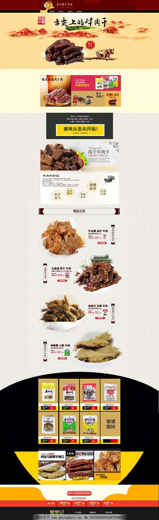 牛肉钜惠模板 牛肉钜惠模板免费下载 美食 淘宝 炫彩 淘宝素材