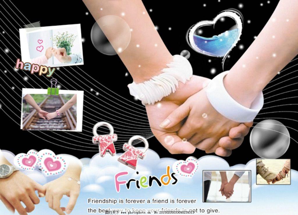 非主流 牵手 情侣 拉手 勾手指 分层源文件 本子设计 原创源文件 设计