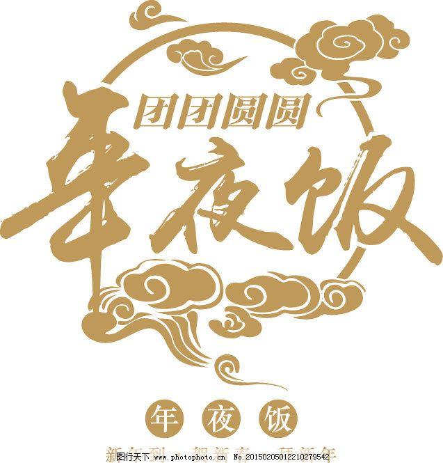 年夜饭 新年 艺术字 新年 年夜饭 艺术字 节日素材 2015羊年