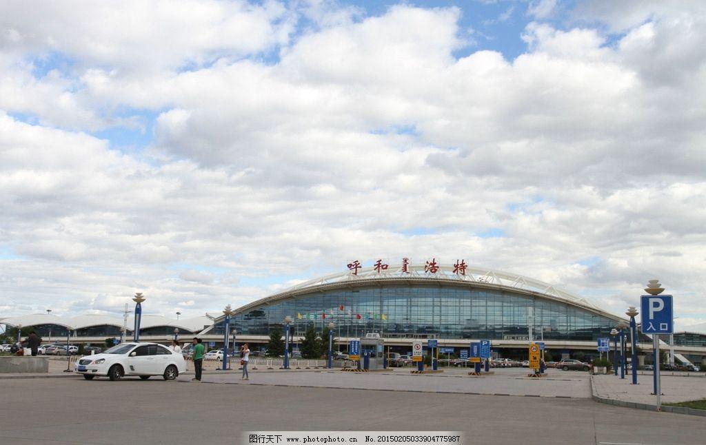 呼和浩特市飞机场图片