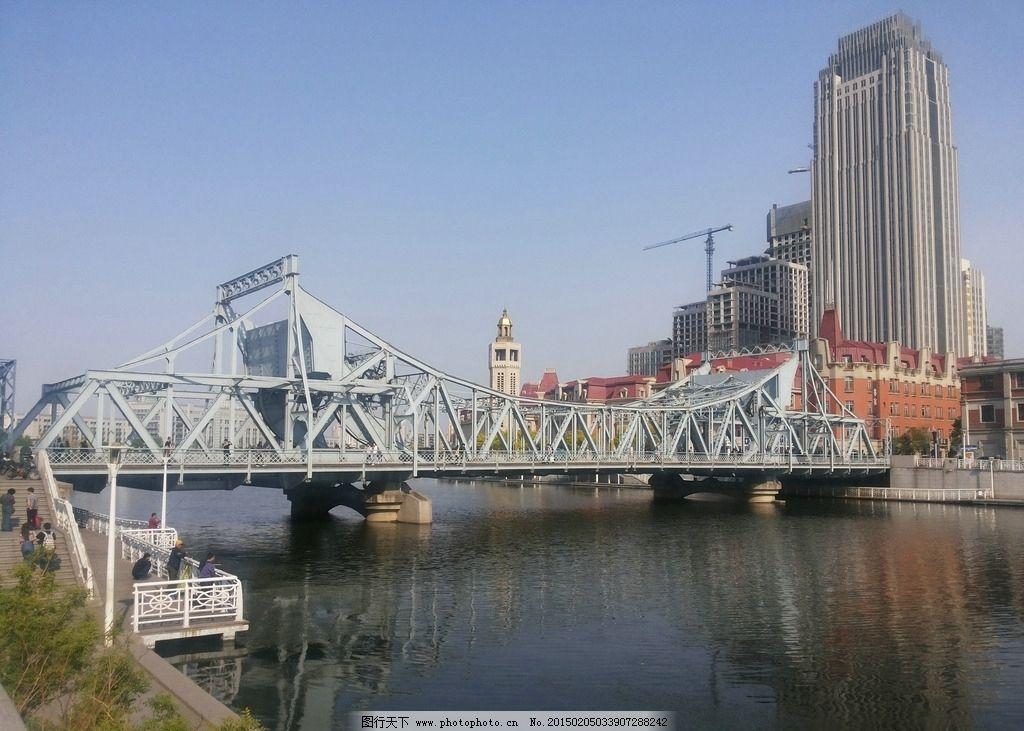 天津 解放桥 桥梁 万国桥 开启式钢结构 天津 摄影 旅游摄影 国内旅游