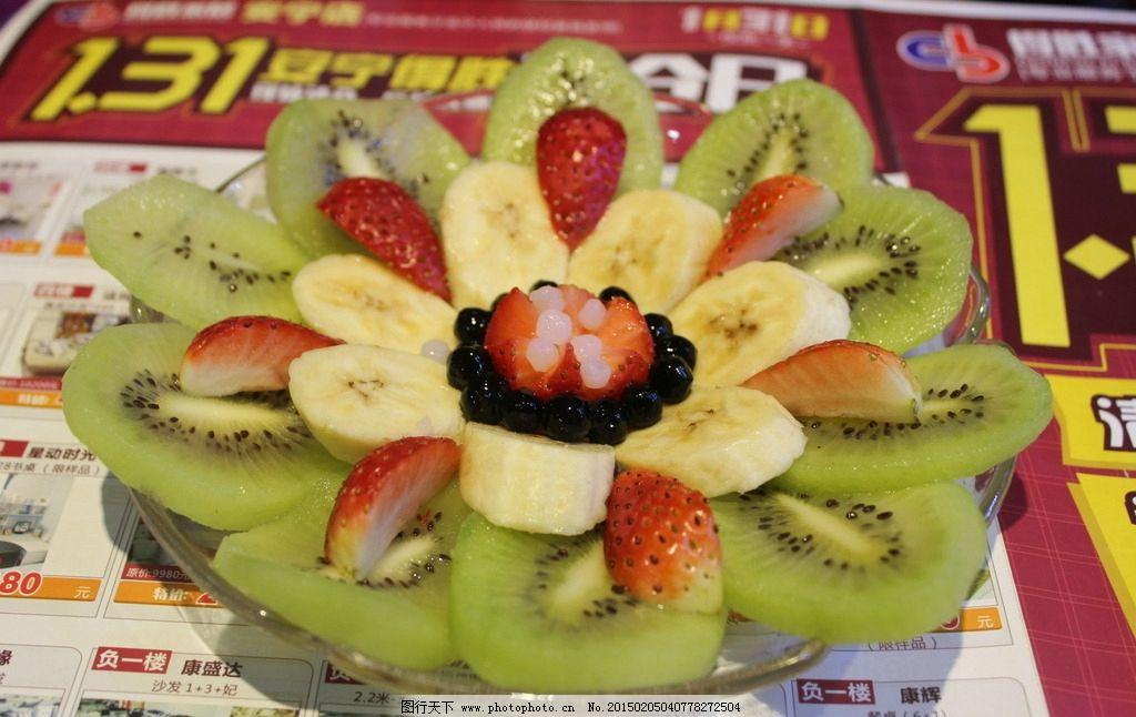 水果拼盘 猕猴桃 草莓 香蕉 珍珠 摄影图片