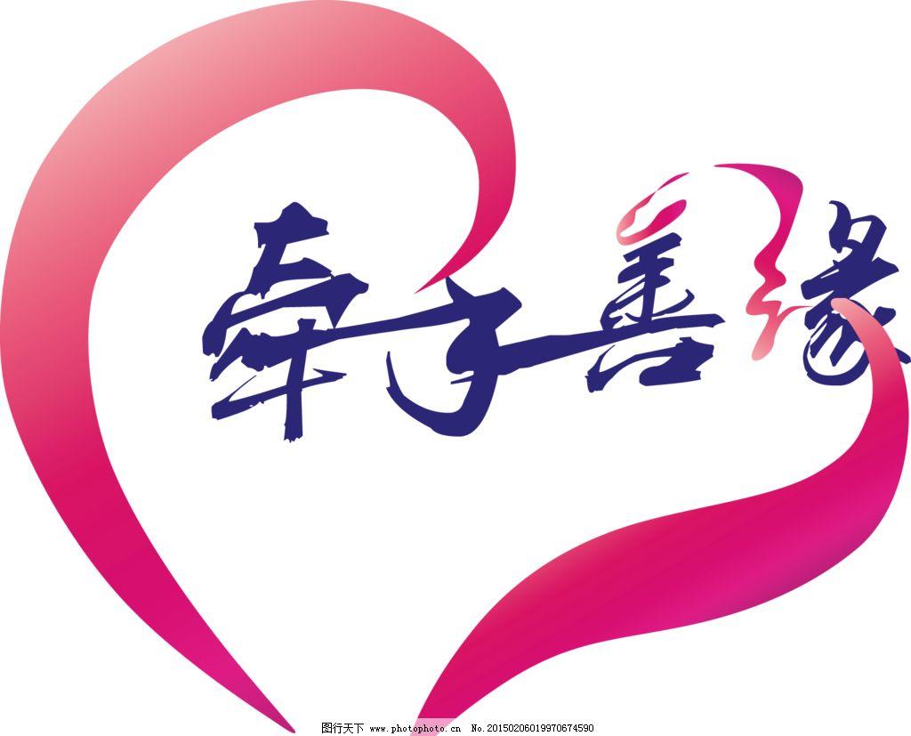 愛心 善 緣 飄帶 紅色 愛情logo 愛情標志 牽手標志 愛心標志 設計 標