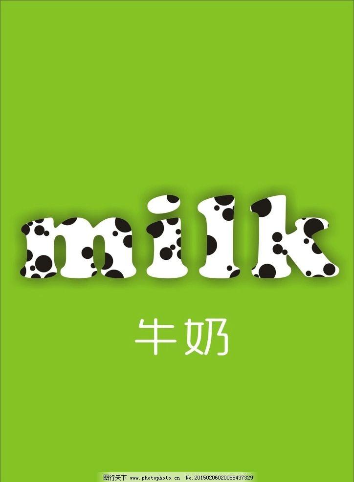 设计图库 标志图标 网页小图标  milk 牛奶 字体 可爱 标题 设计 标志