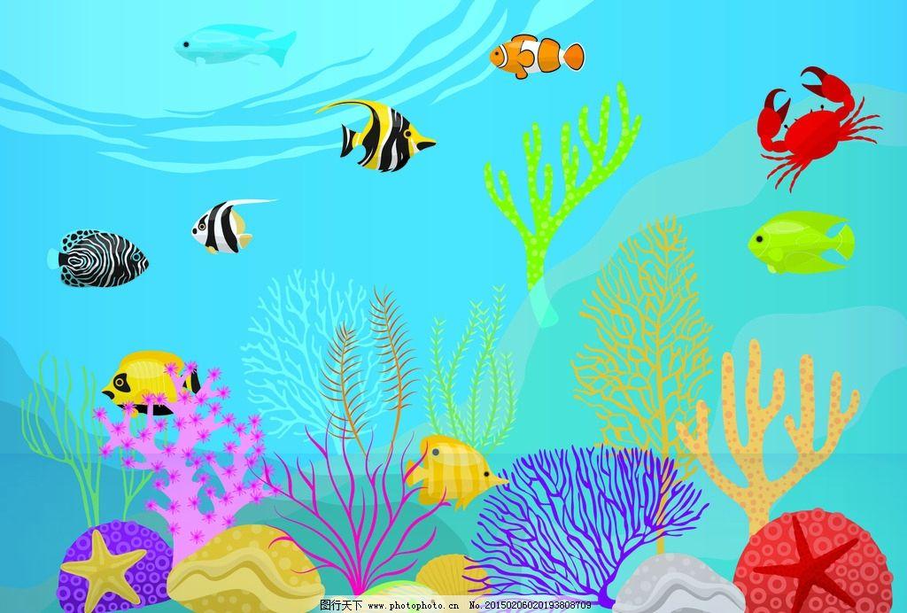 海底世界 海底 卡通 矢量 海苔 鱼 螃蟹 设计 广告设计 卡通设计 cdr