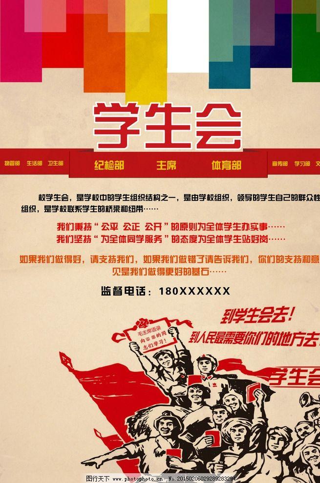 学生会宣传海报图片