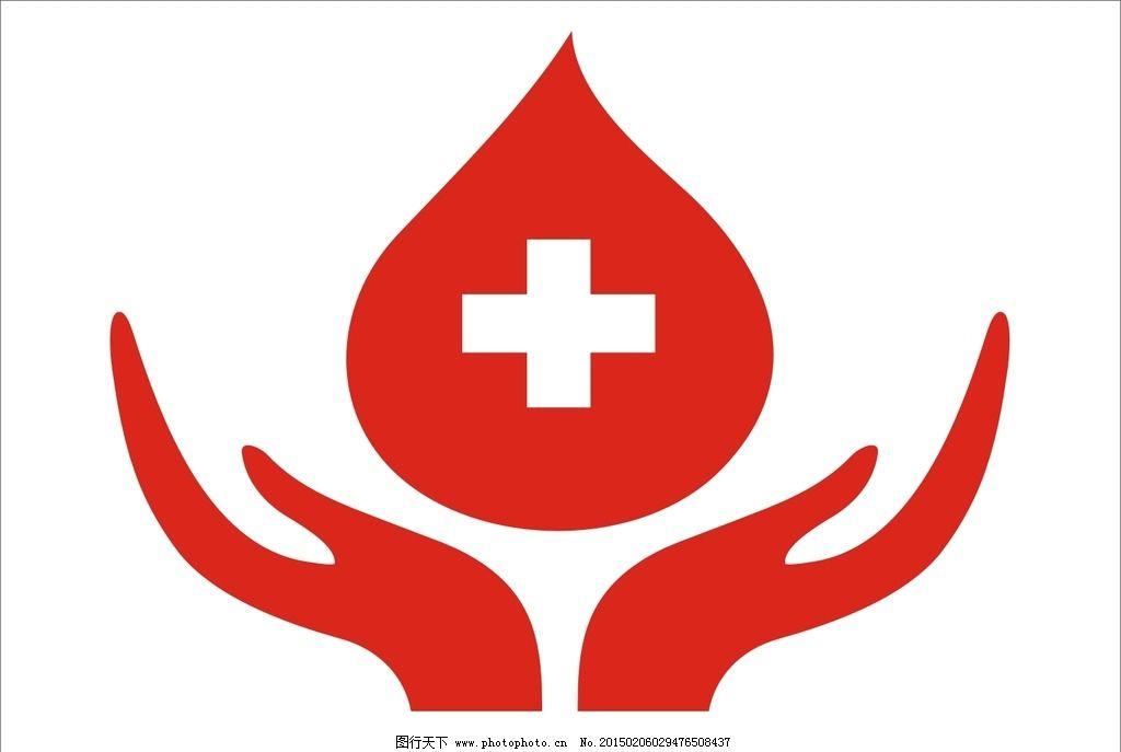 标识 双手 红十字 献血 红色标识 标志 手捧着 水滴 爱心标志 设计