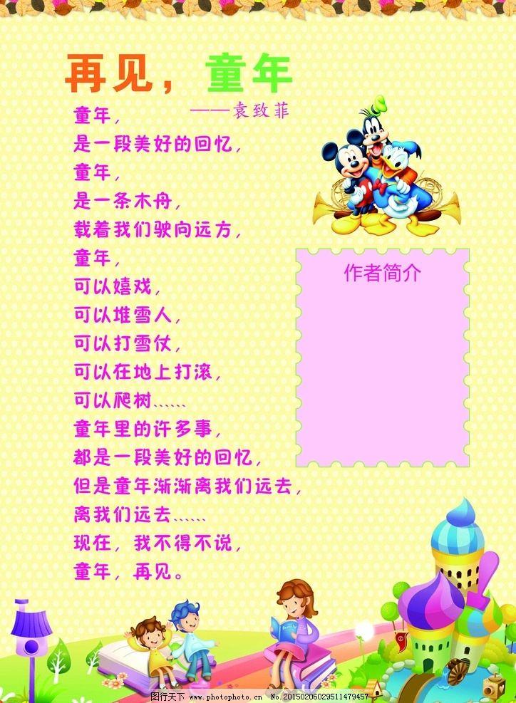 儿童 成长档案 看书 彩虹 卡通 人物 宝塔 可爱 小动物 设计 广告设计