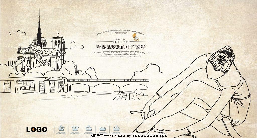 复古 素描 芭蕾舞 穿鞋 欧式建筑 城堡 房地产 复古欧洲 设计 广告