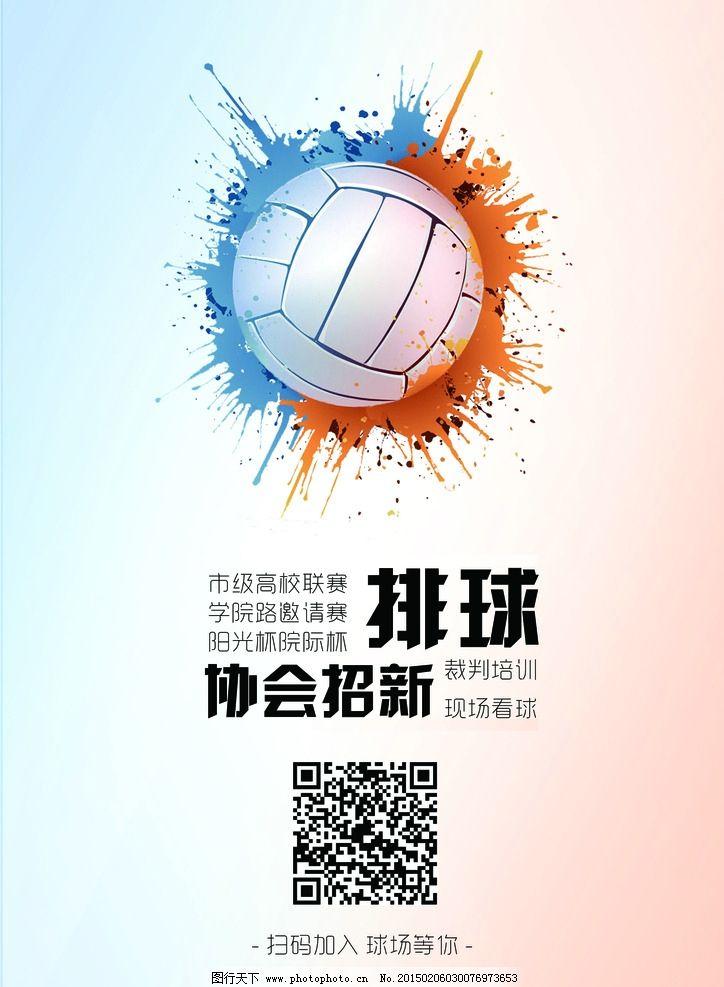 排球协会招新海报图片
