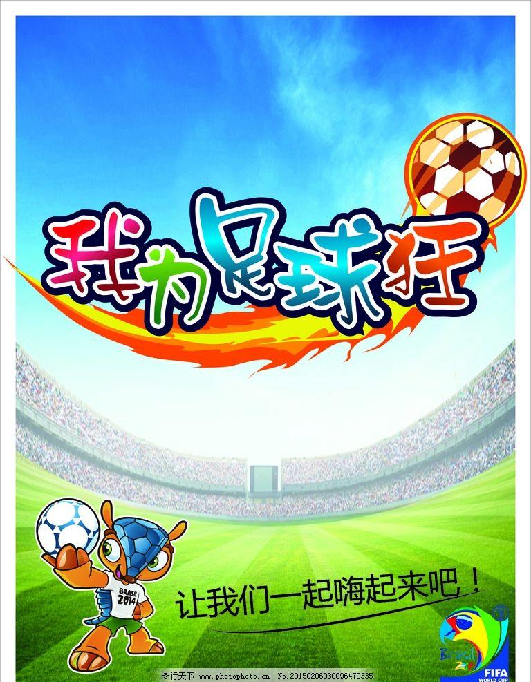 宣传 我为足球狂 宣传海报 海报 世界杯 足球 足球狂 矢量 大力神杯