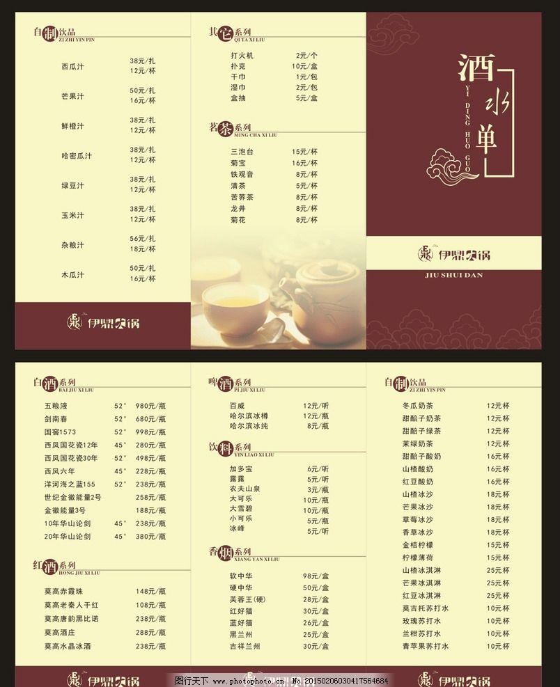 酒店 菜谱 酒水单 茶 饮品 白酒 红酒 啤酒 烟 茶杯 矢量 云 火锅图片
