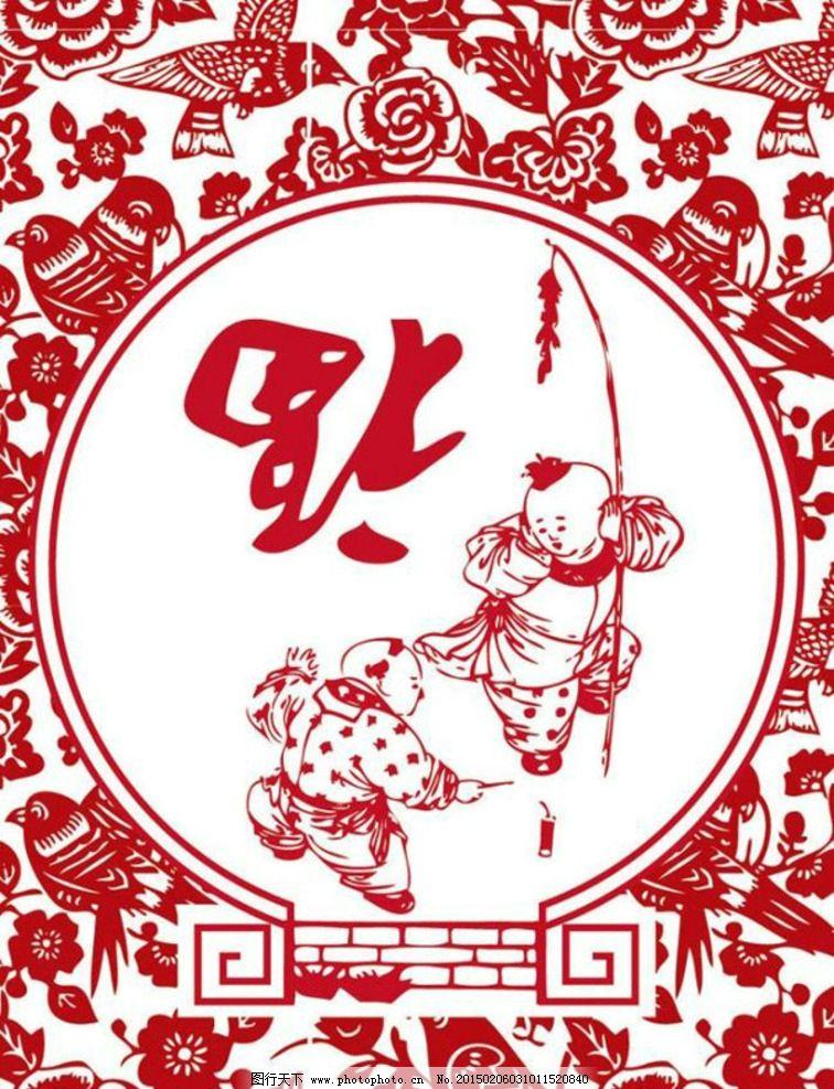 春节剪纸背景板图片