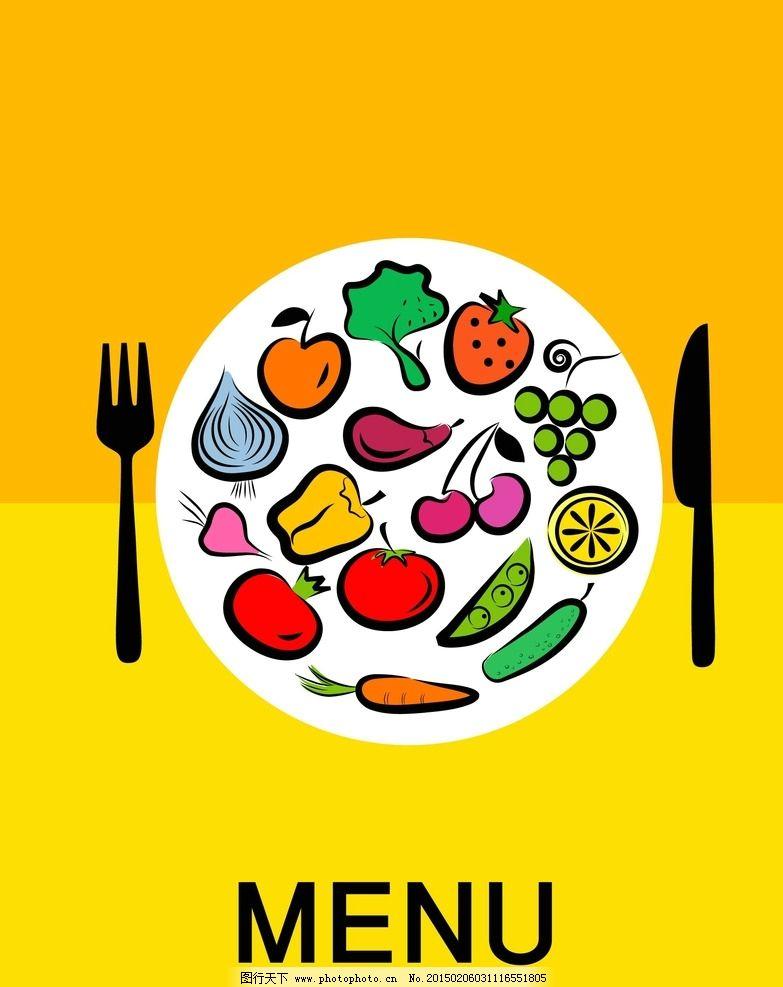 国外手绘 西餐 美食 食物 食品 叉子 刀叉 盘子 餐具 水果 蔬菜 手绘