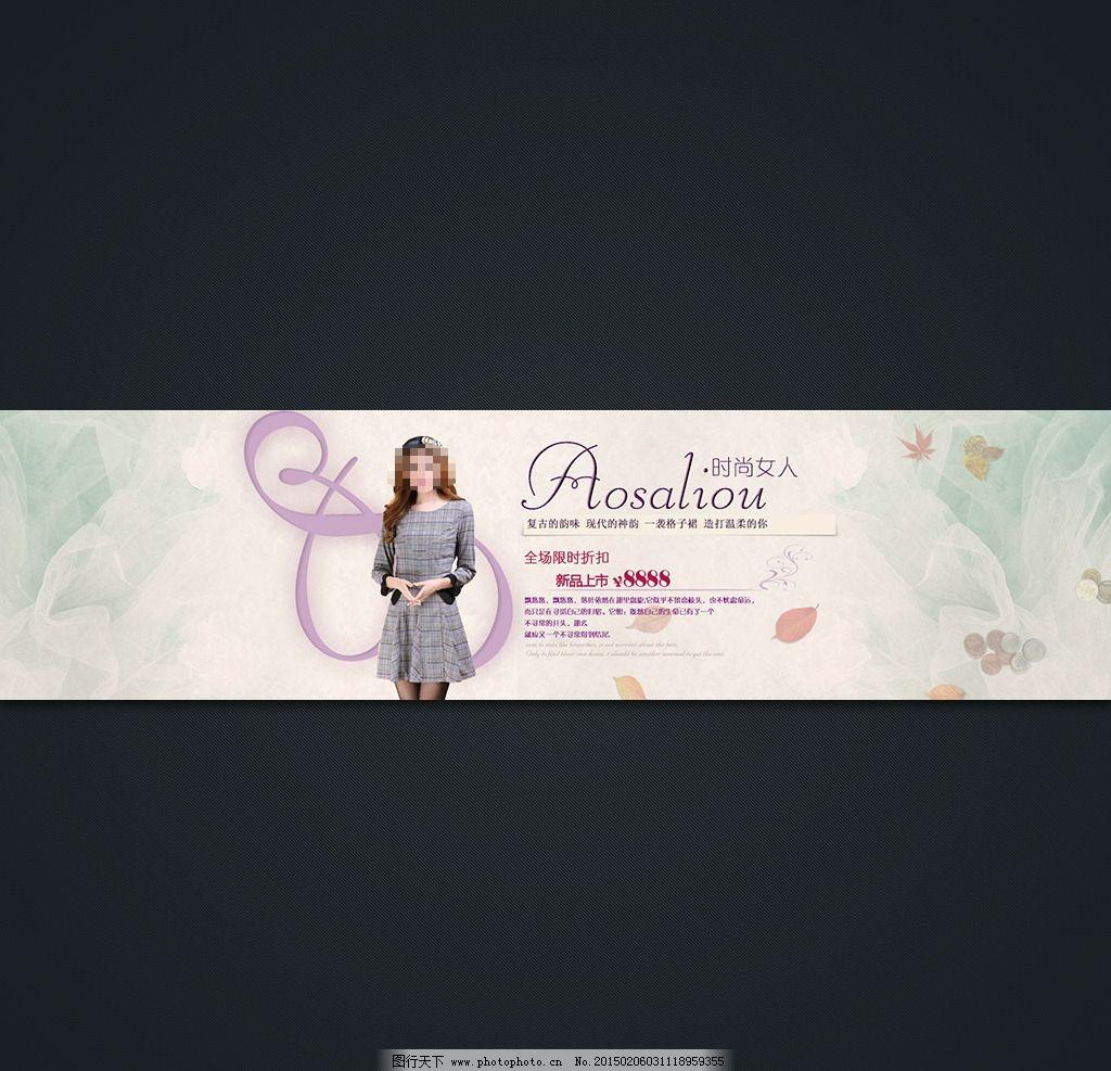 淘宝女装活动海报设计模板