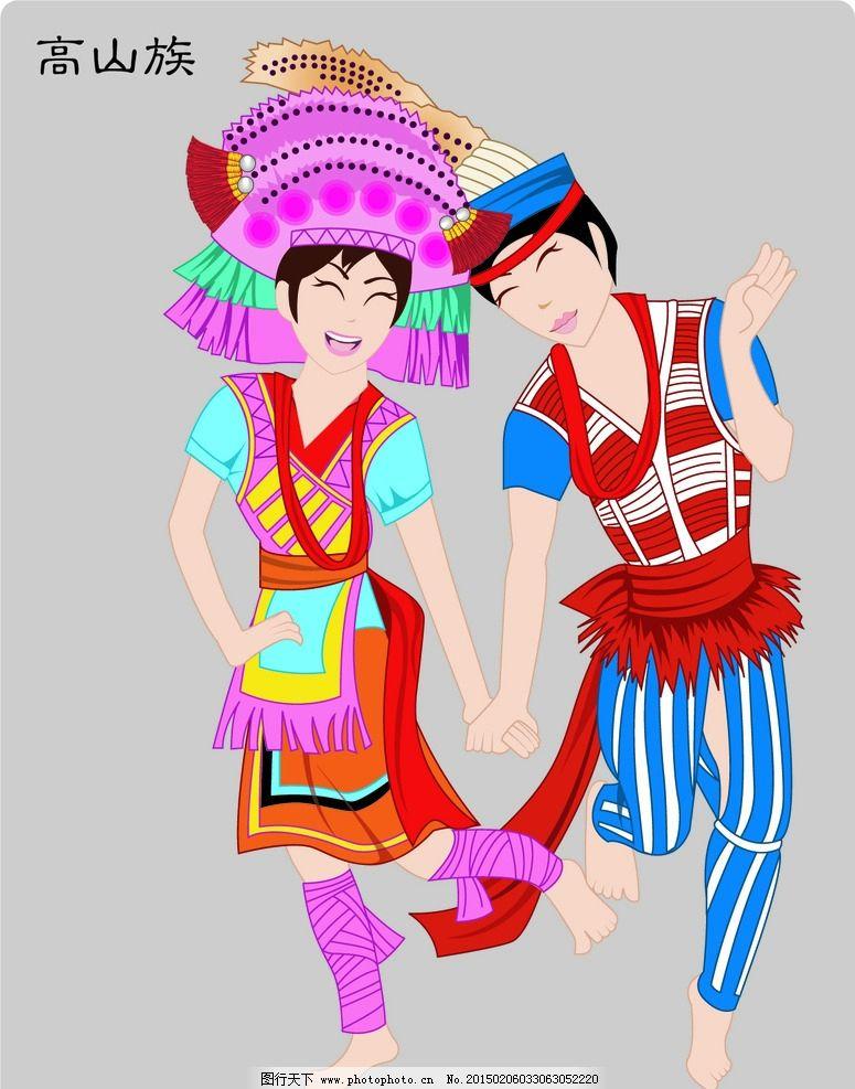 民族人物 卡通人物 卡通男人 卡通女人 跳舞卡通