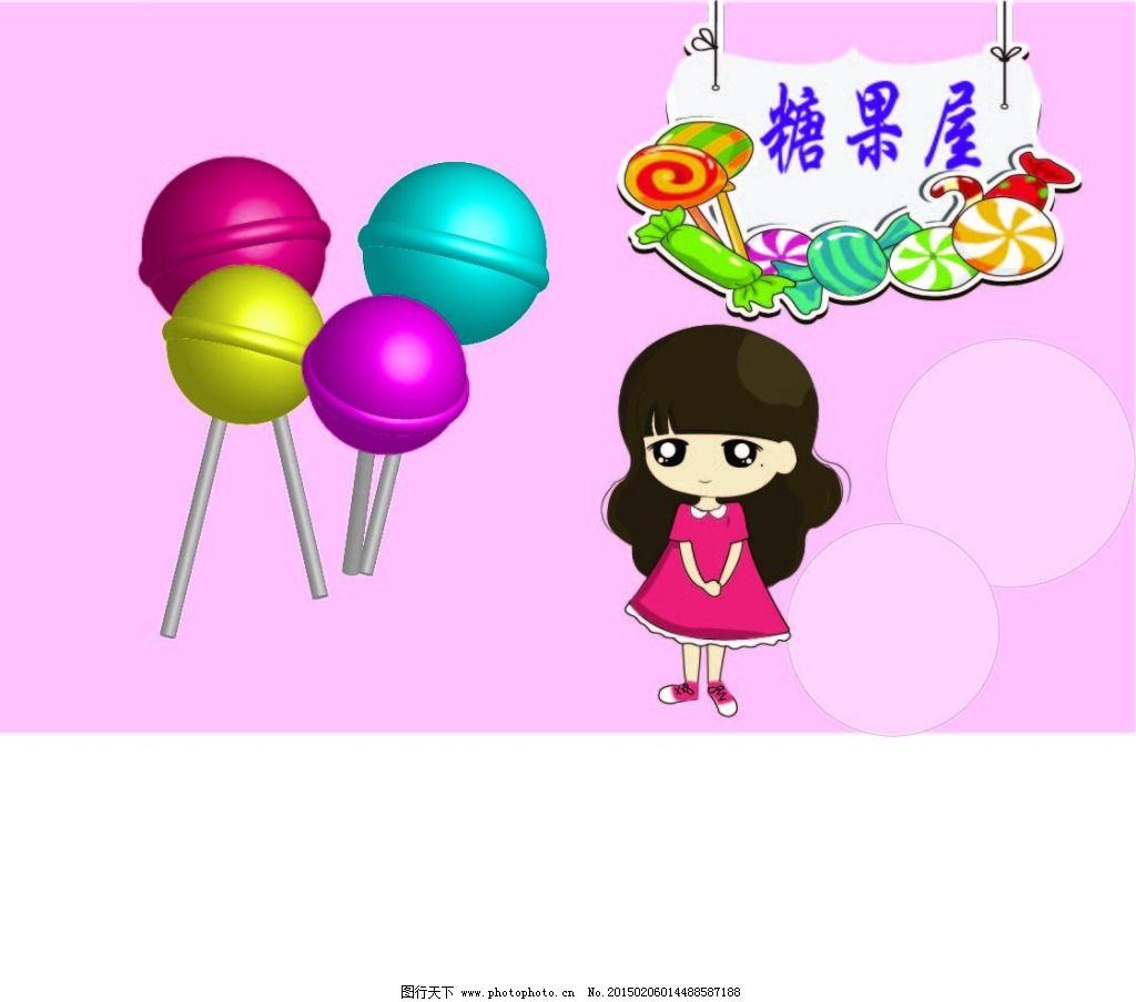 糖果屋免费下载 卡通女孩 糖果屋 糖果屋 卡通女孩 糖果吊牌 原创设计