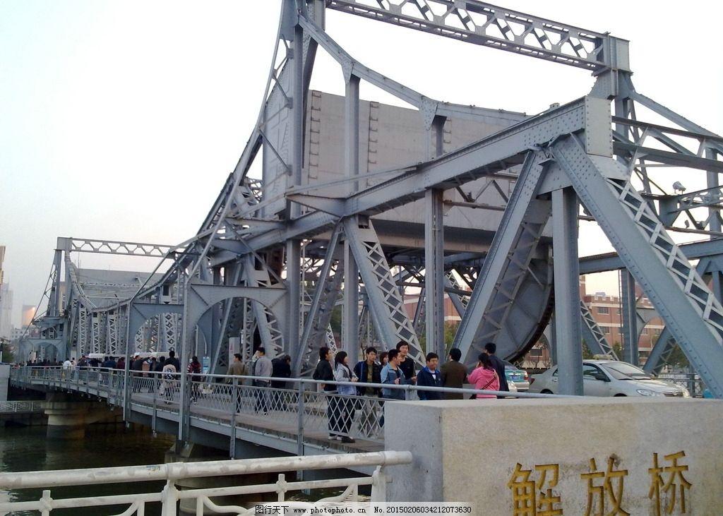 天津 解放桥 斜拉钢结构 万国桥 租界 天津 摄影 旅游摄影 人文景观