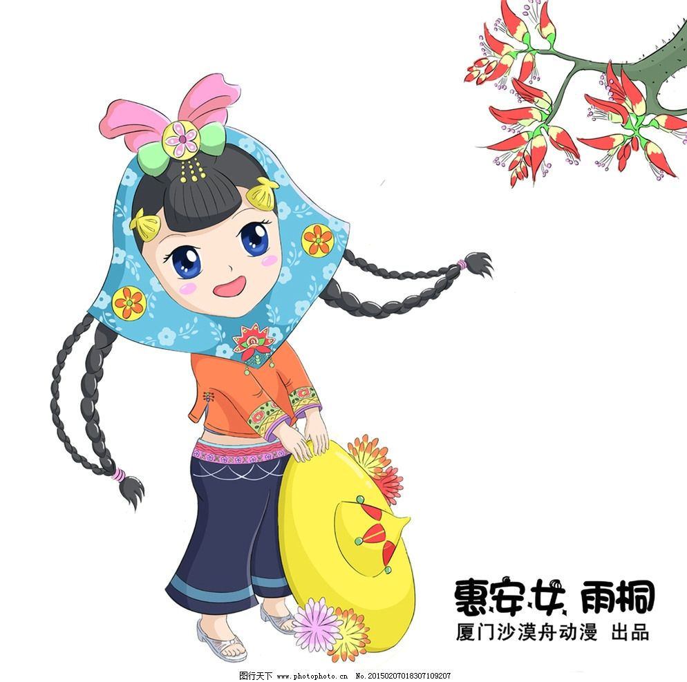 设计图库 动漫卡通 动漫人物  惠安女 惠安女卡通 卡通惠安女 闽南图片