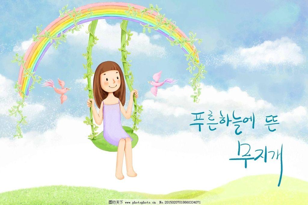 韩国手绘风清新少女彩虹桥荡秋千图片