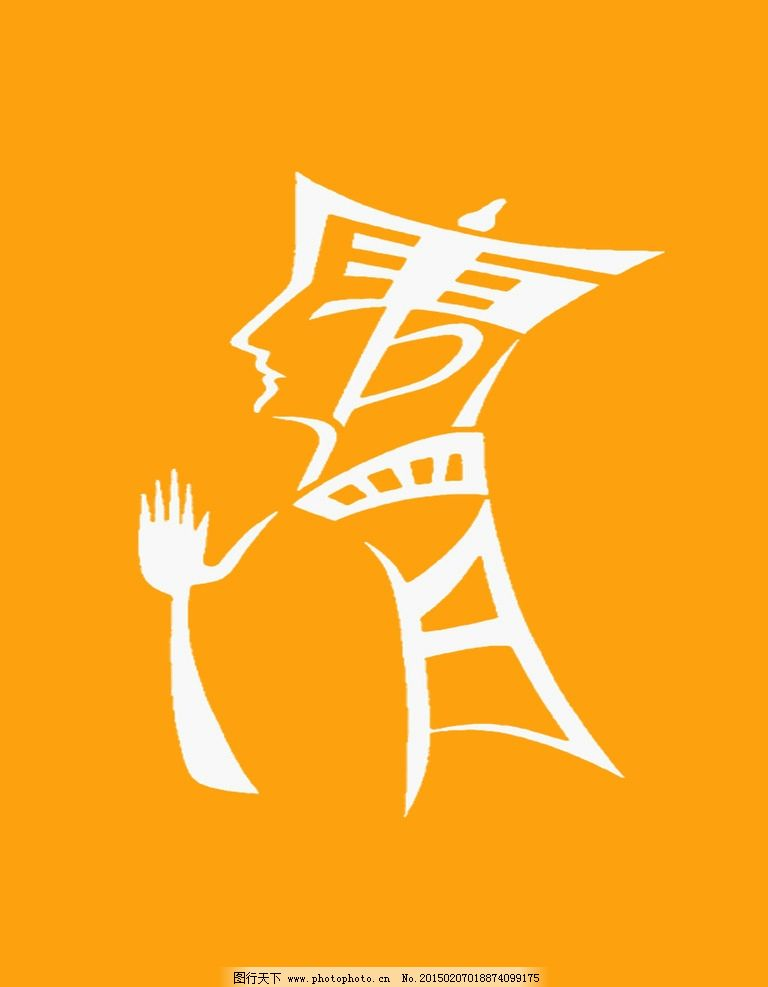 唐僧 字与画 组画 剪纸 贴画 图案 趣图 趣图 设计 文化艺术 传统文化