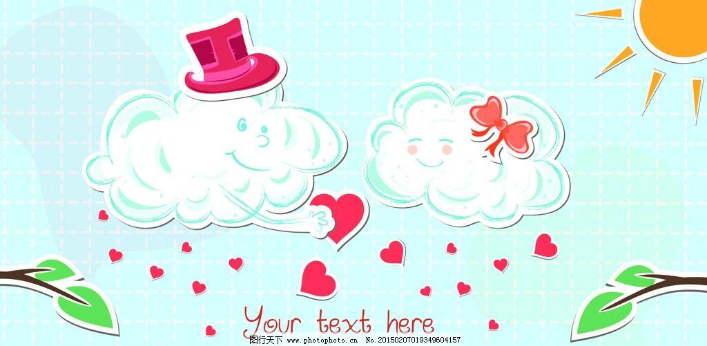 情人节插图 手绘 求爱 红桃心 白云 心型 爱心 图案心 红心
