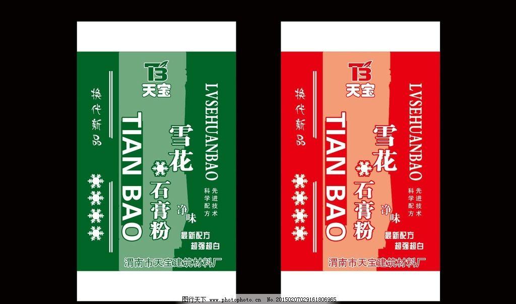 雪花 石膏粉 涂料 包装 设计 设计 广告设计 包装设计 300dpi psd